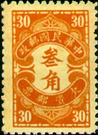 (T8.8)Tax 08 Peiping Print Postage Due Stamps (1932)