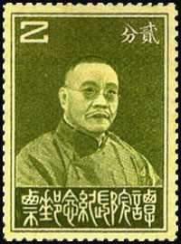 (C11.1         )Commemorative 11 President of Executive Yuan Tan Yen–kai Commemorative Issue (1933)