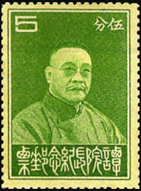 (C11.2         )Commemorative 11 President of Executive Yuan Tan Yen–kai Commemorative Issue (1933)