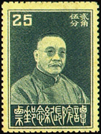 (C11.3         )Commemorative 11 President of Executive Yuan Tan Yen–kai Commemorative Issue (1933)