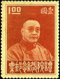 (C11.4         )Commemorative 11 President of Executive Yuan Tan Yen–kai Commemorative Issue (1933)