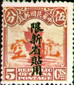 "Sinkiang Air 1 Definitive Stamps Converted into Air Mail Stamps with an Overprint Reading ""Restricted for Use in Sinkiang"" (1932)"