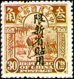 航新001「限新省貼用」暫作「航空」郵票