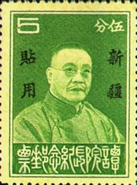 (SC6.2)Sinkiang Commemorative 6 President of Executive Yuan Tan Yen-kai Commemorative Issue with Overprint Reading