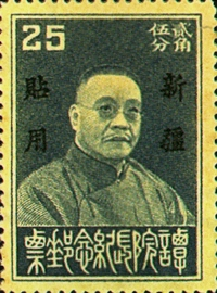 (SC6.3)Sinkiang Commemorative 6 President of Executive Yuan Tan Yen-kai Commemorative Issue with Overprint Reading