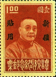 (SC6.4)Sinkiang Commemorative 6 President of Executive Yuan Tan Yen-kai Commemorative Issue with Overprint Reading