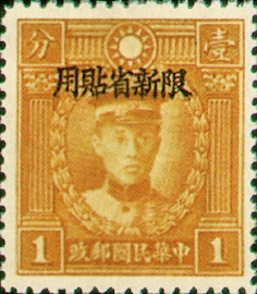 (SD6.2)Sinkiang Definitive 6  Martyrs Issue, Peiping Print, with Overprint Reading