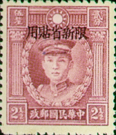 (SD6.3)Sinkiang Definitive 6  Martyrs Issue, Peiping Print, with Overprint Reading