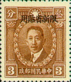 (SD6.4)Sinkiang Definitive 6  Martyrs Issue, Peiping Print, with Overprint Reading