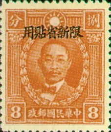 (SD6.5)Sinkiang Definitive 6  Martyrs Issue, Peiping Print, with Overprint Reading
