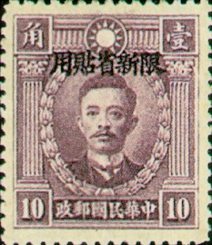 (SD6.6)Sinkiang Definitive 6  Martyrs Issue, Peiping Print, with Overprint Reading