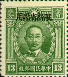 (SD6.7)Sinkiang Definitive 6  Martyrs Issue, Peiping Print, with Overprint Reading