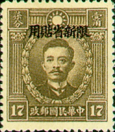 (SD6.8)Sinkiang Definitive 6  Martyrs Issue, Peiping Print, with Overprint Reading