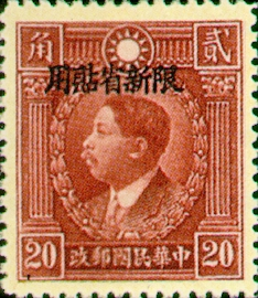 (SD6.9)Sinkiang Definitive 6  Martyrs Issue, Peiping Print, with Overprint Reading