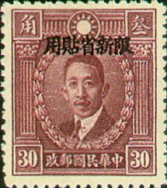 (SD6.10)Sinkiang Definitive 6  Martyrs Issue, Peiping Print, with Overprint Reading