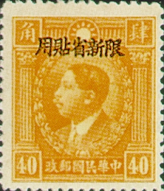 (SD6.11)Sinkiang Definitive 6  Martyrs Issue, Peiping Print, with Overprint Reading