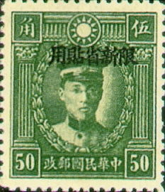 (SD6.12)Sinkiang Definitive 6  Martyrs Issue, Peiping Print, with Overprint Reading
