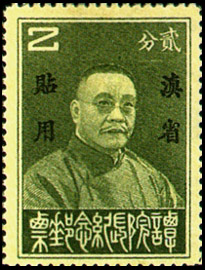 (YC3.1 )Yunnan Commemorative 3 President of Executive Yuan Tan Yen-kai Commemorative Issue with Overprint Reading