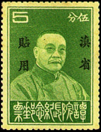 (YC3.2)Yunnan Commemorative 3 President of Executive Yuan Tan Yen-kai Commemorative Issue with Overprint Reading