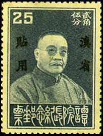 (YC3.3)Yunnan Commemorative 3 President of Executive Yuan Tan Yen-kai Commemorative Issue with Overprint Reading