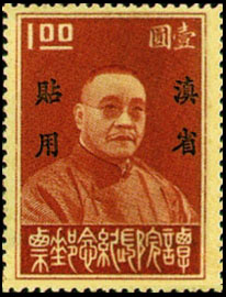 (YC3.4)Yunnan Commemorative 3 President of Executive Yuan Tan Yen-kai Commemorative Issue with Overprint Reading