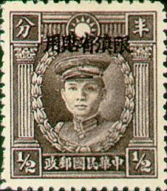 常滇004先烈像北平版「限滇省貼用」郵票