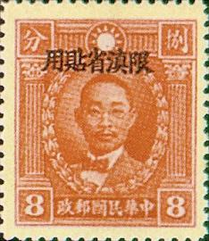 (常滇4.5)常滇004先烈像北平版「限滇省貼用」郵票