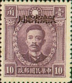 (常滇4.6)常滇004先烈像北平版「限滇省貼用」郵票