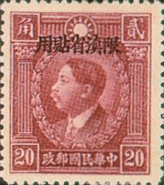 (常滇4.9)常滇004先烈像北平版「限滇省貼用」郵票