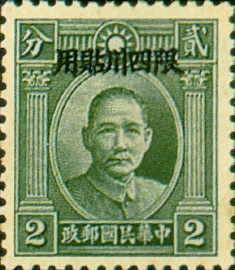Szechwan Def 002 Dr. Sun Yat–sen Issue, 1st London Print, with Overprint Reading