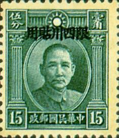 (ZD2.3)Szechwan Def 002 Dr. Sun Yat–sen Issue, 1st London Print, with Overprint Reading