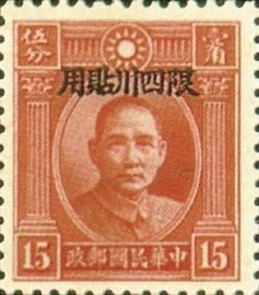 (常川2.4)常川002國父像倫敦1版「限四川貼用」郵票