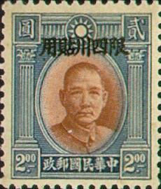 (ZD2.7)Szechwan Def 002 Dr. Sun Yat–sen Issue, 1st London Print, with Overprint Reading