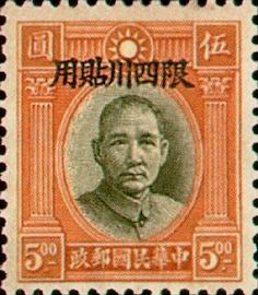 (常川2.8)常川002國父像倫敦1版「限四川貼用」郵票