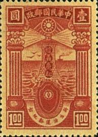 紀012新生活運動紀念郵票