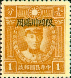 (ZD3.2)Szechwan Def 003 Martyrs Issue, Peiping Print, with Overprint Reading