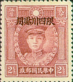 (ZD3.3)Szechwan Def 003 Martyrs Issue, Peiping Print, with Overprint Reading