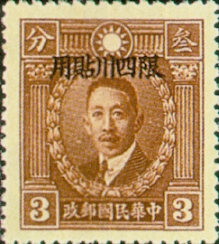 (ZD3.4)Szechwan Def 003 Martyrs Issue, Peiping Print, with Overprint Reading