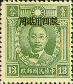 (ZD3.7)Szechwan Def 003 Martyrs Issue, Peiping Print, with Overprint Reading