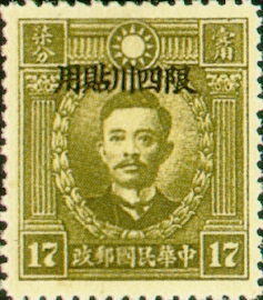 (ZD3.8)Szechwan Def 003 Martyrs Issue, Peiping Print, with Overprint Reading