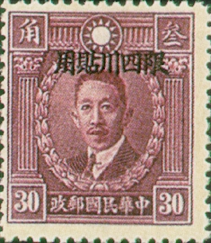 (ZD3.10)Szechwan Def 003 Martyrs Issue, Peiping Print, with Overprint Reading