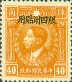 (ZD3.11)Szechwan Def 003 Martyrs Issue, Peiping Print, with Overprint Reading