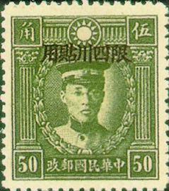 (ZD3.12)Szechwan Def 003 Martyrs Issue, Peiping Print, with Overprint Reading