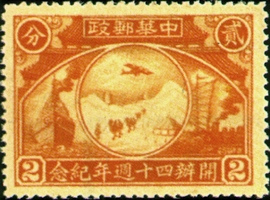 Commemorative  13 40th Anniversary of Postal Service Commemorative Issue (1936)