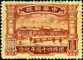 紀013中華郵政開辦40週年紀念郵票