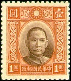 (常26.1)常026國父像香港中華1版郵票