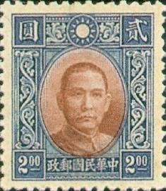 常026國父像香港中華1版郵票