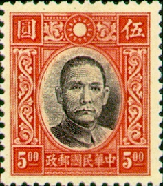 (常26.3)常026國父像香港中華1版郵票