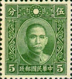 (常27.3)常027國父像香港中華2版郵票