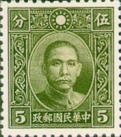 (常27.4)常027國父像香港中華2版郵票